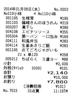 2014-1-8.jpg